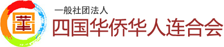 四国华侨华人连合会 Siguo Federation of Overseas Chinese Associations